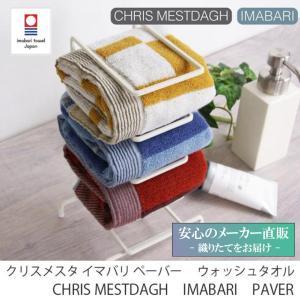 今治タオル クリスメスタ ペーバー ウォッシュタオル 34x34cm 綿100% (CHRIS MESTDAGH デザイナー imabari ハンドタオル プレゼント 国産 日本製 ギフト)|maruei-towel