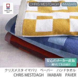 今治タオル クリスメスタ ペーバー ハンドタオル 45x90cm 綿100% (フェイスタオル  CHRIS MESTDAGH デザイナー imabari  国産 日本製 ギフト )|maruei-towel