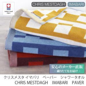 今治タオル クリスメスタ ペーバー シャワータオル 73x140cm 綿100% (大判 バスタオル CHRIS MESTDAGH デザイナー imabari 日本製 ギフト)|maruei-towel
