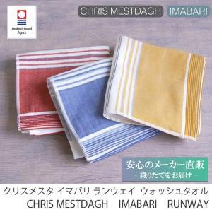 今治タオル クリスメスタ ランウェイ ウォッシュタオル 32x32cm 綿100%(CHRIS MESTDAGH デザイナー imabari ハンドタオル プレゼント 日本製 ギフト)|maruei-towel