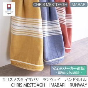 今治タオル クリスメスタ ランウェイ ハンドタオル 44x90cm 綿100% (フェイスタオル  CHRIS MESTDAGH デザイナー imabari プレゼント 日本製 ギフト)|maruei-towel