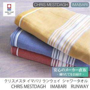 今治タオル クリスメスタ ランウェイ シャワータオル 68x140cm 綿100% (大判 バスタオル CHRIS MESTDAGH デザイナー imabari 日本製 ギフト)|maruei-towel