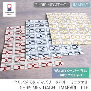 今治タオル クリスメスタ タイル ミニタオル 25x25cm 綿100% (CHRIS MESTDAGH デザイナー imabari ハンカチ プレゼント 国産 日本製 ギフト)|maruei-towel