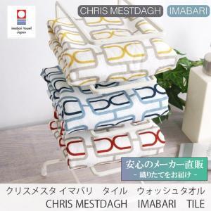 今治タオル クリスメスタ タイル ウォッシュタオル 32x32cm 綿100%(CHRIS MESTDAGH デザイナー imabari ハンドタオル プレゼント 国産 日本製 ギフト)|maruei-towel