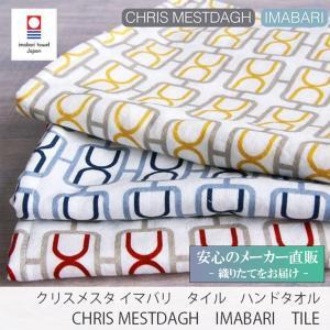 今治タオル クリスメスタ タイル ハンドタオル 44x90cm 綿100% (フェイスタオル  CHRIS MESTDAGH デザイナー imabari プレゼント 国産 日本製 ギフト)|maruei-towel