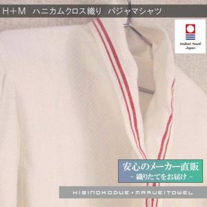 今治タオル H+M ハニカムクロス織り パジャマシャツ Lサイズ レディース ギフト 送料無料 国産 日本製|maruei-towel