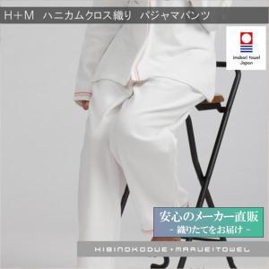 今治タオル H+M ハニカムクロス織り パジャマパンツ Lサイズ レディース ギフト 国産 日本製|maruei-towel