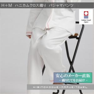 今治タオル H+M ハニカムクロス織り パジャマパンツ Mサイズ レディース ギフト 国産 日本製|maruei-towel