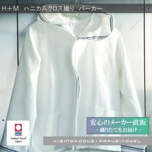 今治タオルウェア ハニカムクロス織り パーカー レディース  ギフト 国産 日本製|maruei-towel