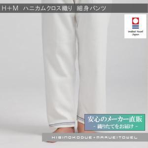 今治タオルウェア ハニカムクロス織り 細身パンツ レディース ギフト 国産 日本製|maruei-towel