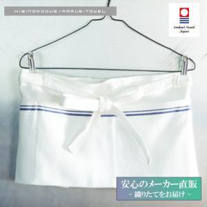 今治タオルエプロン ハニカムクロス織り  タブリエ 日本製 ギフト  プレゼント ギフト バスドレス レディース|maruei-towel