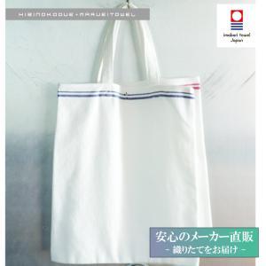 バッグ タオル小物 今治タオル ハニカムクロス織り バッグ 日本製 ギフト|maruei-towel