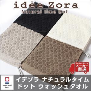 今治タオル ハンドタオル idee Zora イデゾラ ナチュラルタイム ドット ウォッシュタオル ギフト おしゃれ 日本製 今治タオル認定  国産|maruei-towel