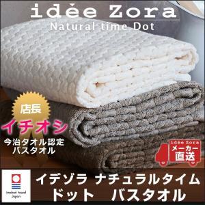 今治タオル バスタオル idee Zora イデゾラ ナチュラルタイム ドットバスタオル ギフト おしゃれ 日本製 今治タオル認定 北欧|maruei-towel