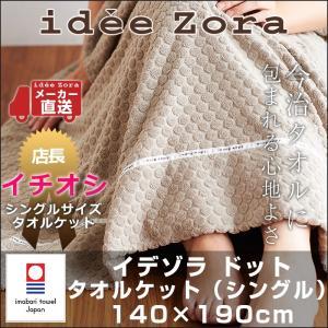 今治タオル タオルケット idee Zora イデゾラ ナチュラルタイム ドット タオルケット シングルサイズ ギフト  ギフト  国産 日本製|maruei-towel