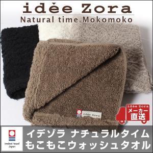 今治タオル ハンドタオル idee Zora イデゾラ ナチュラルタイム もこもこウォッシュタオル ギフト おしゃれ 日本製 今治タオル認定  国産|maruei-towel