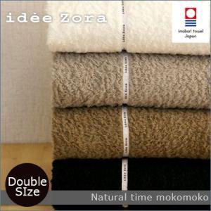 今治タオル タオルケット idee Zora イデゾラ ナチュラルタイム もこもこ タオルケット ダブルサイズ IZ02110 送料無料 ギフト  国産 日本製|maruei-towel