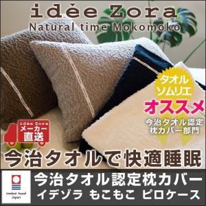今治タオル 枕カバー  idee Zora イデゾラ ナチュラルタイム もこもこ ピロケース ピローケース ギフト  国産 日本製|maruei-towel