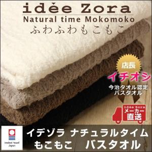 今治タオル バスタオル idee Zora イデゾラ ナチュラルタイム もこもこバスタオル ギフト おしゃれ 日本製 今治タオル認定 国産|maruei-towel