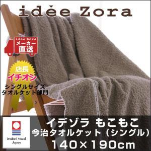 今治タオル タオルケット  idee Zora イデゾラ ナチュラルタイム もこもこ タオルケット シングルサイズ ギフト 送料無料 ギフト  国産 日本製|maruei-towel