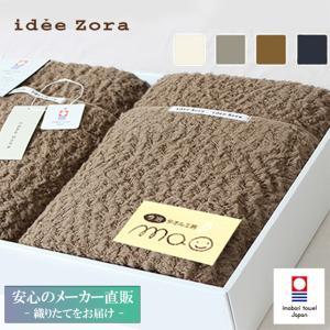 今治タオル ギフトセット ボックス入り イデゾラもこもこセット1 バスタオル×2 お歳暮 お中元 内祝い 贈り物 日本製 ナチュラルタイム ideeZora|maruei-towel