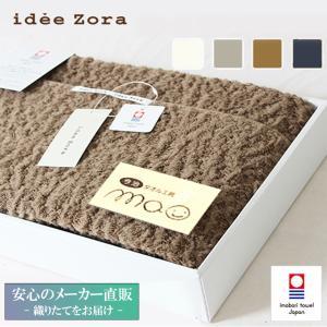 今治タオル ギフトボックス入り イデゾラもこもこセット4 バスタオル×1 お歳暮 お中元 内祝い 贈り物 日本製 ナチュラルタイム ideeZora|maruei-towel