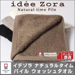 今治タオル ハンドタオル idee Zora イデゾラ ナチュラルタイム パイル ウォッシュタオル ギフト おしゃれ 日本製 今治タオル認定|maruei-towel