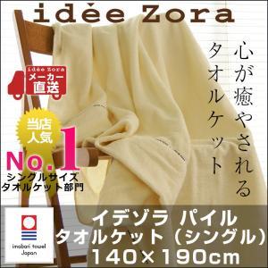 今治タオル タオルケット idee Zora イデゾラ ナチュラルタイム パイル タオルケット シングルサイズ ギフト  ギフト  国産 日本製|maruei-towel