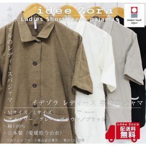 今治タオルブランド認定 パジャマ イデゾラ レディースパジャマ 半袖 M・L 2サイズ 綿100% 送料無料 アイボリー グレー ブラウン ブラック|maruei-towel