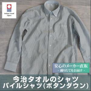 今治タオルのシャツ メンズ パイルシャツ(ボタンダウン) I  送料無料 ギフト 国産 日本製 タオ...
