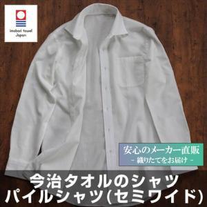 今治タオルのシャツ メンズ パイルシャツ(セミワイド) I  4色 送料無料 ギフト 国産 日本製 ...