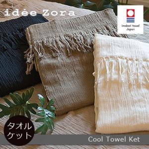 今治タオル タオルケット idee Zora イデゾラ クール タオルケット シングルサイズ アウトレット 数量限定  国産 日本製