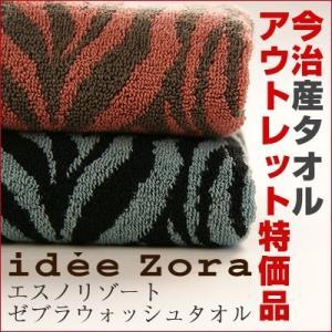 今治産タオル ハンドタオル idee Zora イデゾラ エスノリゾート ゼブラウォッシュタオル アウトレット 数量限定 国産 日本製|maruei-towel