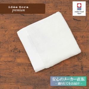 今治タオル ハンドタオル idee Zora premium イデゾラプレミアム ホワイトホテル ウォッシュタオル ギフト おしゃれ 日本製 今治タオル認定|maruei-towel