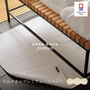 今治タオル バスマット idee Zora premium イデゾラプレミアム ホワイトホテル バスマット タオル地 無地 吸水 速乾 厚手 ギフト|maruei-towel