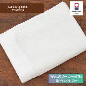 今治タオル バスタオル idee Zora premium イデゾラプレミアム ホワイトホテル シャワータオル ギフト 日本製 国産 おしゃれ|maruei-towel