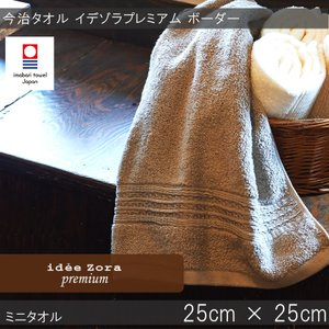 今治タオルミニタオル idee Zora premium イデゾラプレミアム ボーダー ミニタオル ギフト おしゃれ 日本製 今治タオル認定 ギフト  国産|maruei-towel