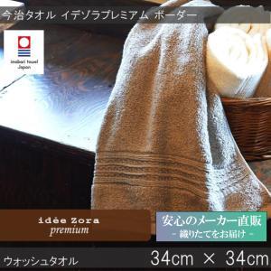 今治タオル ハンドタオル idee Zora premium イデゾラプレミアム ボーダー ウォッシュタオル ギフト おしゃれ 日本製 今治タオル認定|maruei-towel