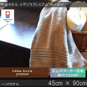 今治タオル フェイスタオル idee Zora premium イデゾラプレミアム ボーダー ハンドタオル ギフト 日本製 今治タオル認定 国産 おしゃれ|maruei-towel