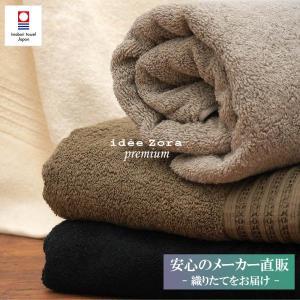 今治タオル バスタオル idee Zora premium イデゾラプレミアム ボーダー シャワータオル 大判バスタオル ギフト 日本製 国産 おしゃれ|maruei-towel