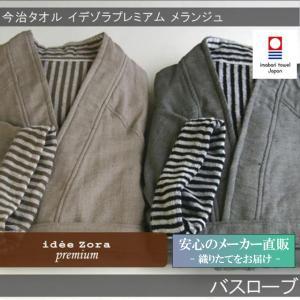 今治タオルバスローブ idee Zora premium Melange イデゾラ プレミアム メランジュ バスローブ 送料無料 ギフト 日本製|maruei-towel