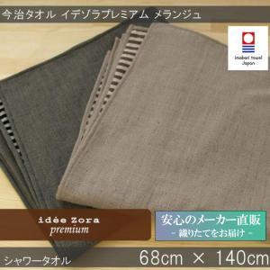今治タオル バスタオル idee Zora premium Melange イデゾラ プレミアム メランジュ シャワータオル 大判 ギフト  日本製 おしゃれ ギフト|maruei-towel