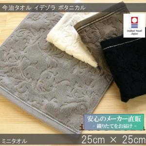 今治タオル idee Zora Botanical イデゾラ ボタニカル ミニタオル ギフト おしゃれ 日本製 今治タオル認定 国産|maruei-towel
