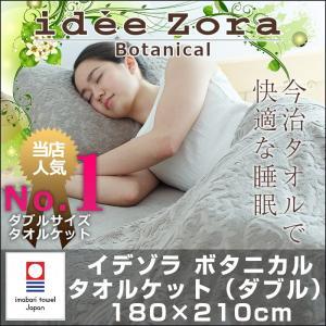 今治タオル タオルケット idee Zora イデゾラ ボタニカル タオルケット ダブルサイズ 綿  ジャガード織り 送料無料 ギフト  国産 日本製|maruei-towel