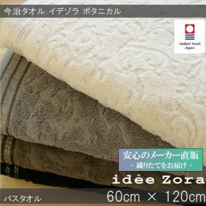 今治タオル バスタオル idee Zora Botanical イデゾラ ボタニカル バスタオル ギフト おしゃれ 日本製 今治タオル認定 国産|maruei-towel