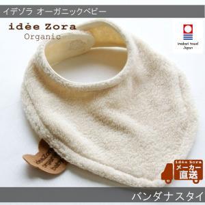 出産祝い 今治タオル ブランド認定 イデゾラ オーガニックベビー バンダナスタイ  (赤ちゃん 男の子 女の子 お祝い ベビーギフトよだれ掛け 日本製)|maruei-towel