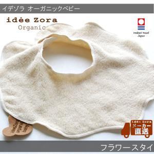 出産祝い 今治タオル ブランド認定 イデゾラ オーガニックベビー フラワースタイ  (赤ちゃん 男の子 女の子 お祝い ベビーギフトよだれ掛け 日本製)|maruei-towel