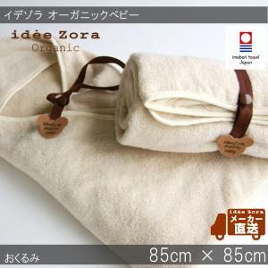 今治タオル ideeZora イデゾラ オーガニックベビー おくるみ 出産祝い オーガニックコットン 送料無料 ギフト 日本製  男の子 女の子 パイル かわいい|maruei-towel