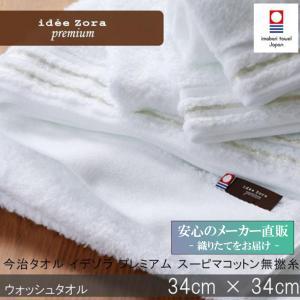 今治タオル ハンドタオル ideeZora premium イデゾラ プレミアム  無撚糸 ウォッシュタオル ギフト  国産 日本製|maruei-towel
