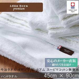 今治タオル フェイスタオル ideeZora premium イデゾラ プレミアム  無撚糸 ハンドタオル 日本製 国産 ギフト おしゃれ ホワイト グレー|maruei-towel